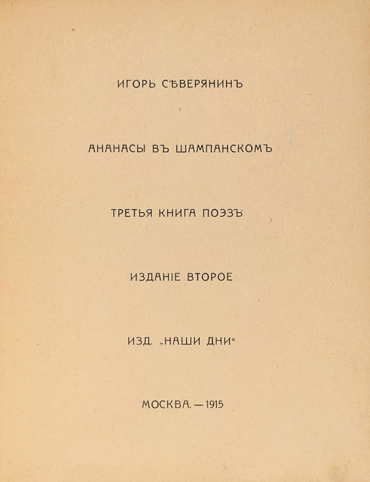 Северянин, И.Ананасы вшампанском. Третья книга поэз. 2-е изд. М.: Наши дни, 1915.