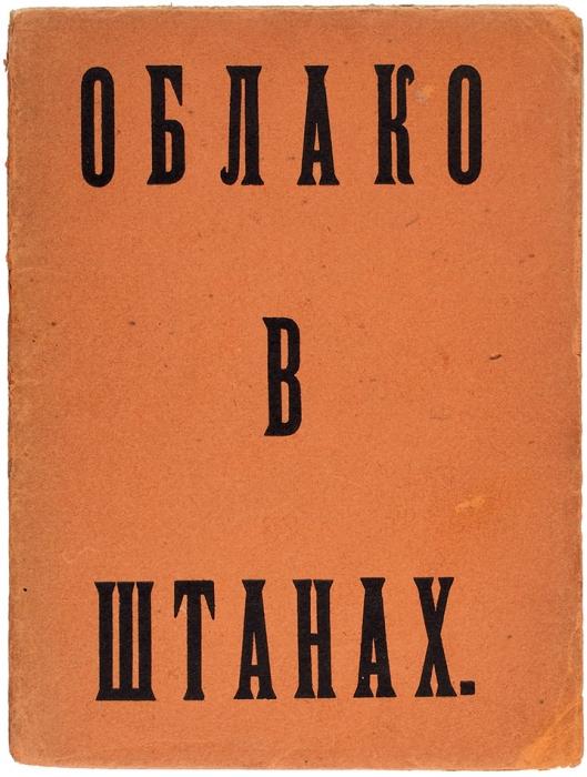 [Первое издание] Маяковский, В.В. Облако вштанах. Тетраптих. [Поэма]. Пг.: Тип. Т-ва «Грамотность», [1915].