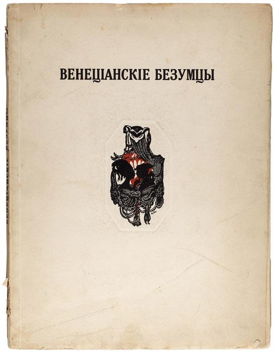 Кузмин, М.Венецианские безумцы: комедия/ худ. С.Ю. Судейкин. М.: Издание А.М. Кожебаткина иВ.В. Блинова, 1915.