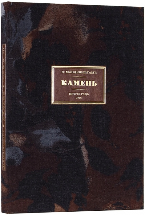 Мандельштам, О.Камень. Стихи. Пг.: Гиперборей, 1916.