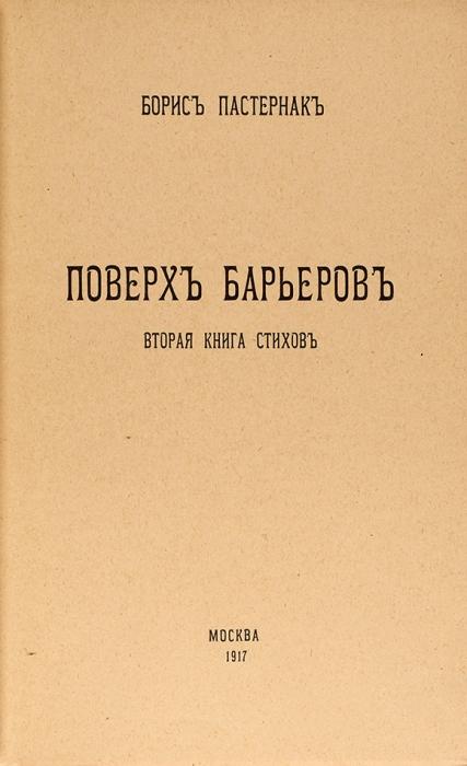[«Поверх» революции 1917года] Пастернак, Б.Поверх барьеров. Вторая книга стихов. М.: Центрифуга, 1917.