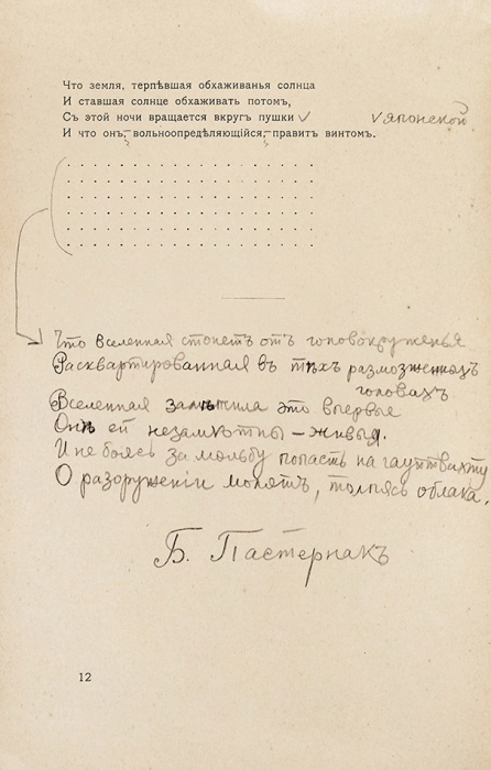 Пастернак, Б. [уникальный ранний автограф] Поверх барьеров: Вторая книга стихов. М.: Центрифуга, 1917.