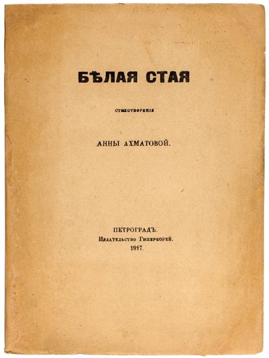 [Первое издание сборника] Ахматова, А.Белая стая. Стихотворения. Пг.: Издательство «Гиперборей», 1917.