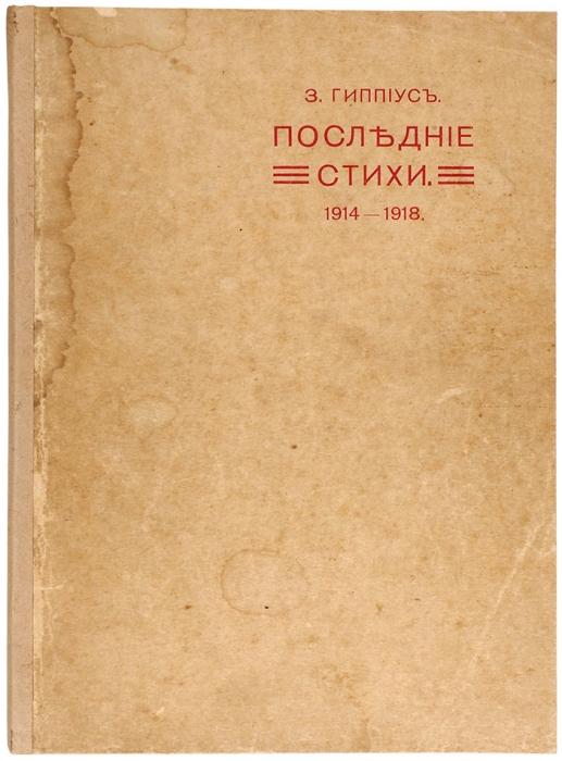 Гиппиус, З.Последние стихи. 1914-1918. Пб.: Военная тип., 1918.