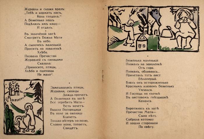[Экземпляр №56изкрашенной части тиража в125 экземпляров изсобрания поэта М.Рыльского] Есенин, С.Исус младенец. [Пг.: Артель художников «Сегодня», 1918].