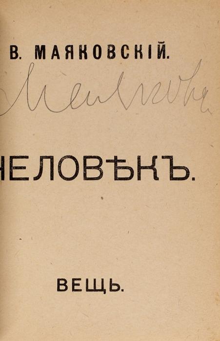 Маяковский, В.В. [автограф]. Человек. Вещь. [М]: Изд. АСИС, [1918].