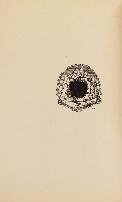 [Когда тымолчишь, тыстановишься вдвое красивее...] Гумилев, Н. [автограф второй жене] Мик. Африканская поэма. СПб.: Гиперборей, 1918.
