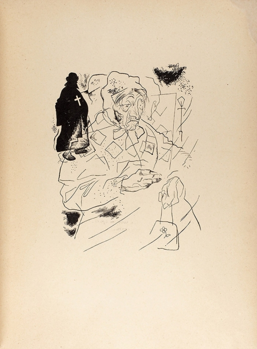 [Рисунков к«Двенадцати» ястрашно боялся...] Блок, А.Двенадцать/ рис. Ю.Анненкова. 3-е изд. Пб.: Алконост, 1918.