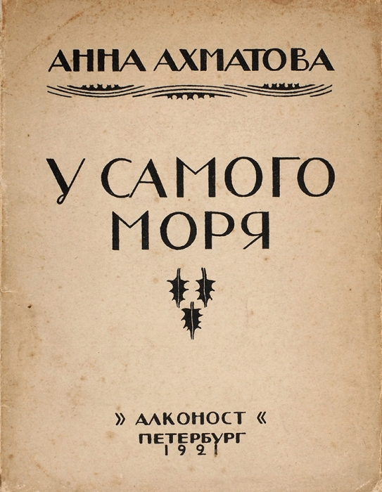 Ахматова, А.А. [ранний автограф]. Усамого моря. Пб.: Алконост, 1921.