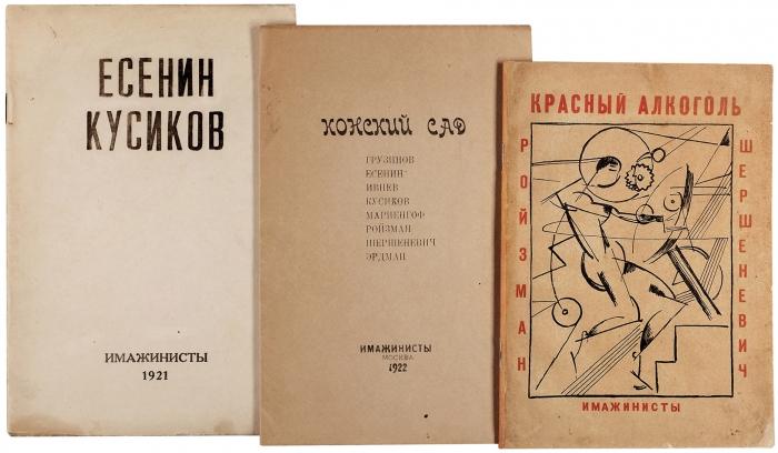Три сборника имажинистов.