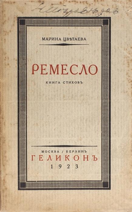 [Избиблиотеки поэта Туроверова] Цветаева, М.Ремесло. Книга стихов. М.; Берлин: Геликон, 1923.
