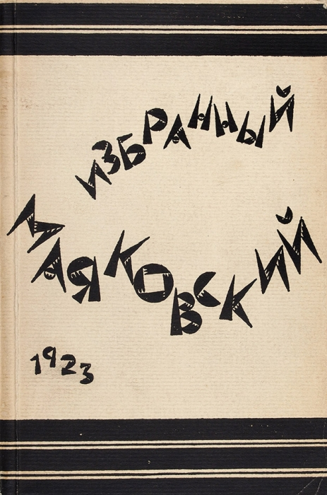 Избранный Маяковский. Берлин; М.: Накануне, 1923.