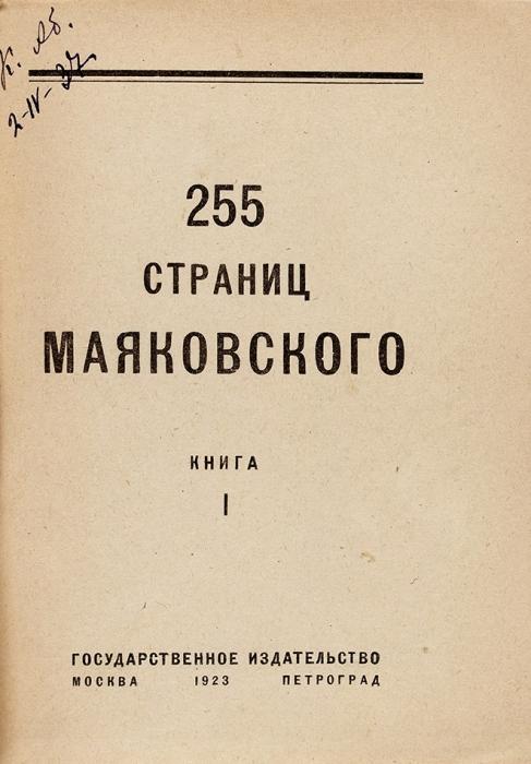 [Первоначальное заглавие «398 страниц Маяковского»] Маяковский, В. 255 страниц Маяковского. КнигаI.М.; Пг.: ГИЗ, 1923.