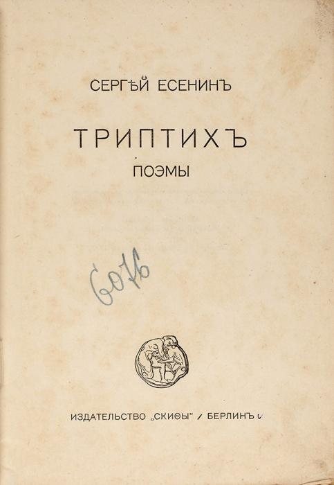 Есенин, С.Триптих. Поэмы. Берлин: Изд. «Скифы», 1920.