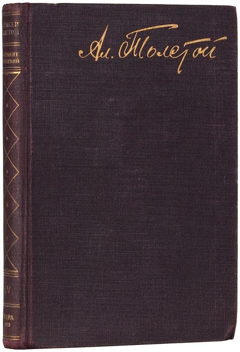 Толстой, А.Н. [автограф] Петр Первый. Роман // Собрание сочинений. Т. 15. М.: Недра, 1930.