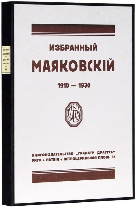 Избранный Маяковский. 1910-1930. Рига: «Грамату Драугс», 1930.