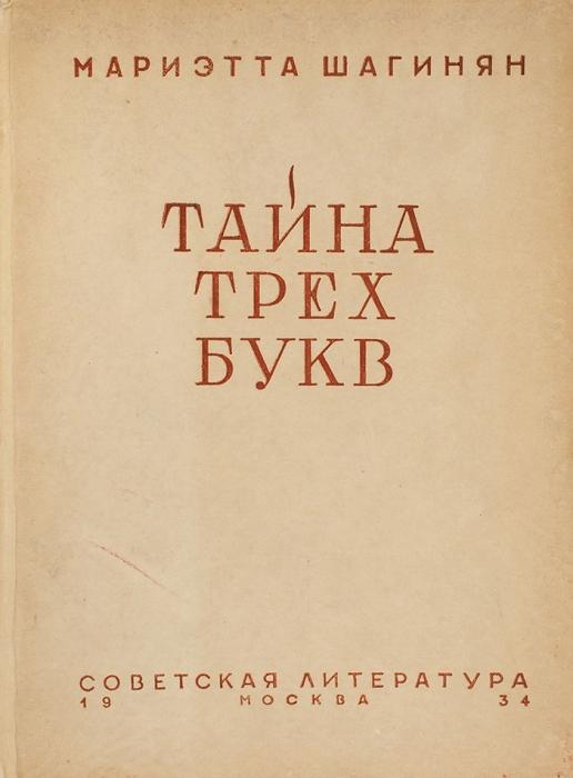Шагинян, М. [автограф Сталину] Тайна трех букв. М.: Советская литература, 1934.