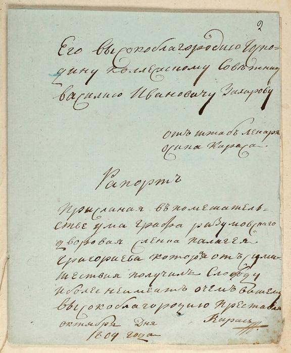 Автограф графа А.К. Разумовского надокументах опомещении его дворовой Пелагеи Григорьевой вдом умалишенных.1804.