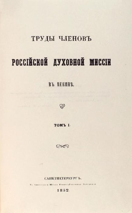 [Редкое первое издание] Труды членов Российской духовной миссии вПекине. В4т. Т. 1-2. СПб., 1852-1853.