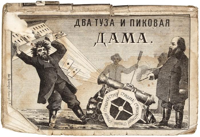 Два туза ипиковая дама, или Герои Стуколки (эскиз изжизни игроков)/ Мих. Евстигнеев. М.: Изд. книгопродавца Манухина, 1870.