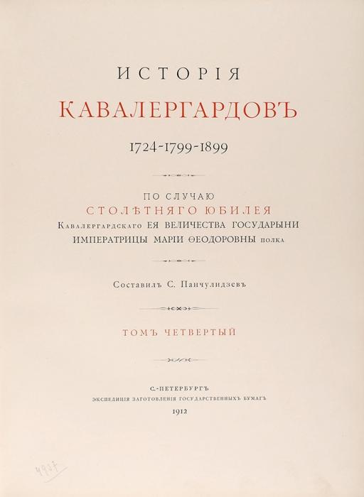 Панчулидзев С.А. История кавалергардов. 1724-1799-1899. Сборник биографий кавалергардов. [В8т.; Т. 1-8].