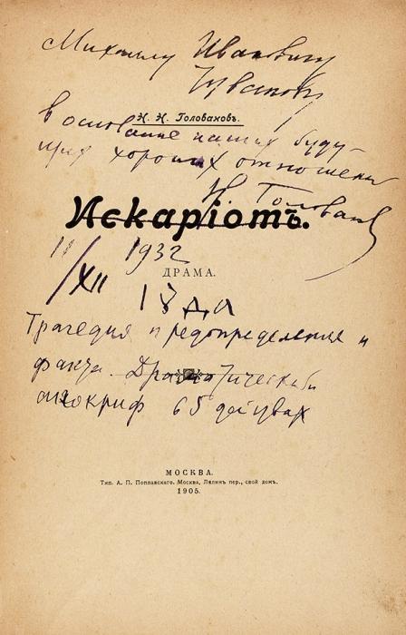 [Савтографом М.И. Чуванову] Голованов, Н.Н. Искариот. Драма [встихах]. М.: Тип. А.П. Поплавского, 1905.