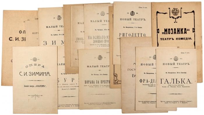 Коллекция из65театральных программок, 7билетиков и6номеров «Ежедневного либретто». Преимущественно 1900-1918гг.