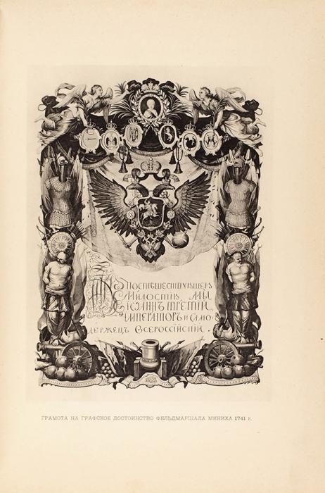 История Правительствующего Сената задвести лет. 1711-1911гг. [В5т.]. Т. 1-5. СПб.: Сенатская тип., 1911.