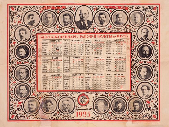 [Фантастический парад врагов народа] Табель-календарь Рабочей газеты на1925год. М.: Тип. Рабочей газеты, 1925.