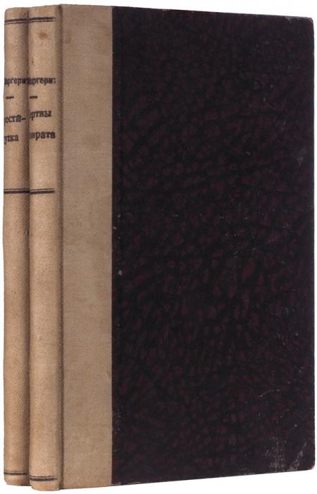 «Проститутка» и«Жертвы разврата» Виктора Маргерита. Рига: Книгоизд. О.Д. Строк, 1924-25.