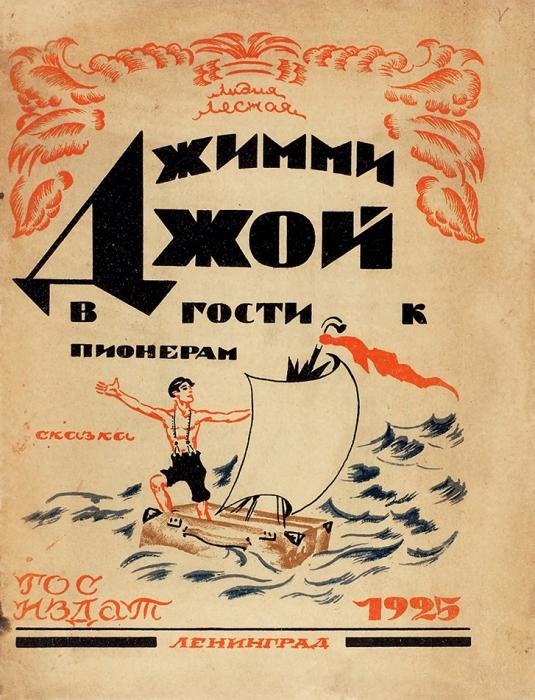 [Уменя платочек серый, они красный мне дадут. Редчайшая книга воформлении Кустодиева] Лесная, Л.Джимми Джой вгости кпионерам. Сказка/ рис. Б.Кустодиева. Л.: Госиздат, 1925.