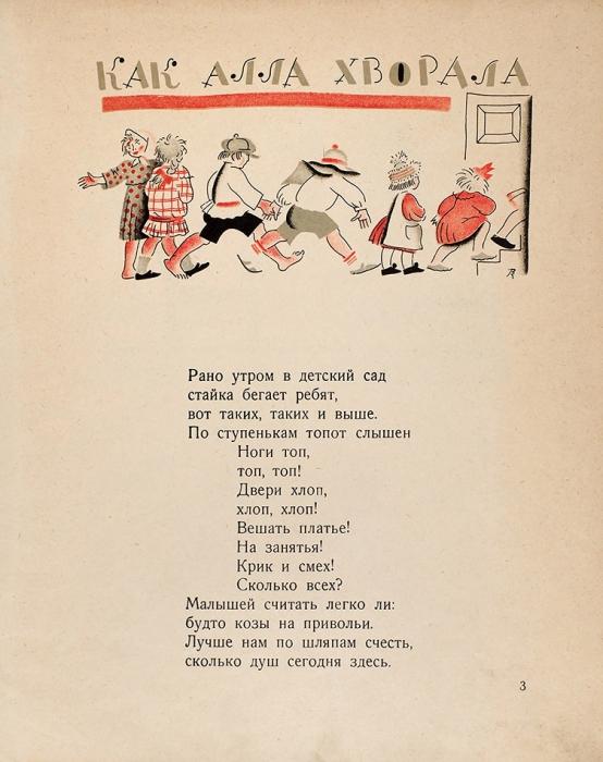[Экземпляр вобложке предлагается впервые] Мексин, Я.Как Алла хворала/ худ. В.Конашевич. М.: ГИЗ, 1926.