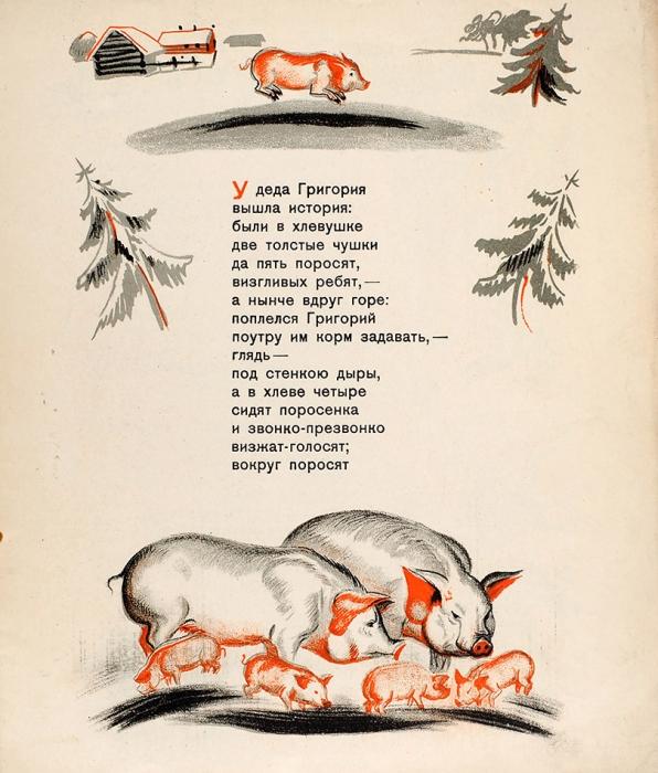 Остроумов, Л.Поросенок волкодав/ обл. В. М[айзелис], ил. М.Милашевского. М.: ГИЗ, 1927.