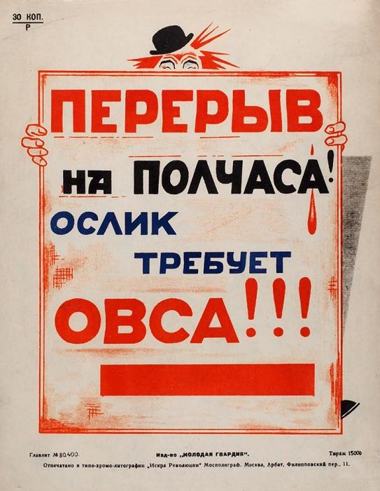 [Большая редкость. Предлагается впервые] Каринский, В.Цирк/ рис. К.Зотова. М.: Молодая гвардия, [1927].