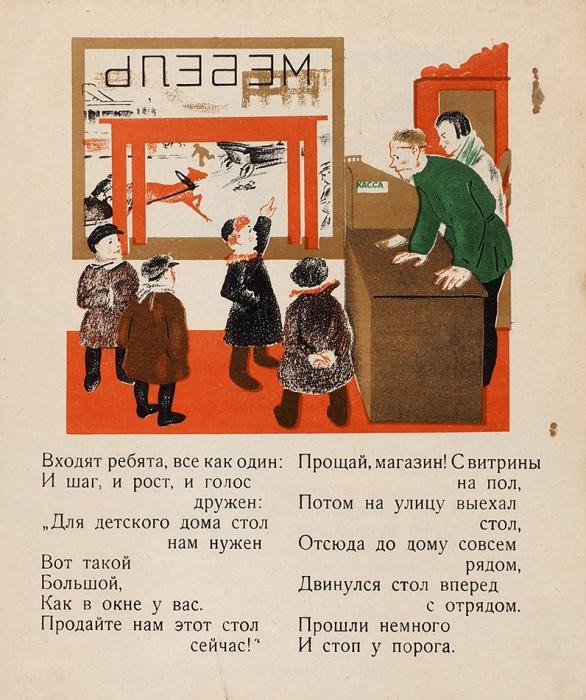 Марков, С.Как путешествовал лес/ рис. М. М-ра. М.: Московский рабочий, 1927.