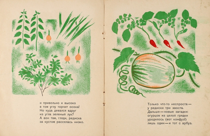 Марков, С.Огород/ картинки Н.Лемана. [М.]: ГИЗ, 1928.