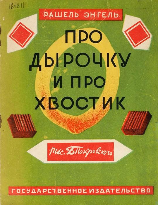 [Первое издание. Редкость. Предлагается впервые] Энгель, Р.Про дырочку ипро хвостик/ рис. Б.Покровского. М.: ГИЗ, 1928.
