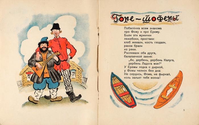 [Редкость. Предлагается впервые] Остроумов, Л.Горе-шоферы/ рис. Б.Покровского. М.: ГИЗ, 1928.