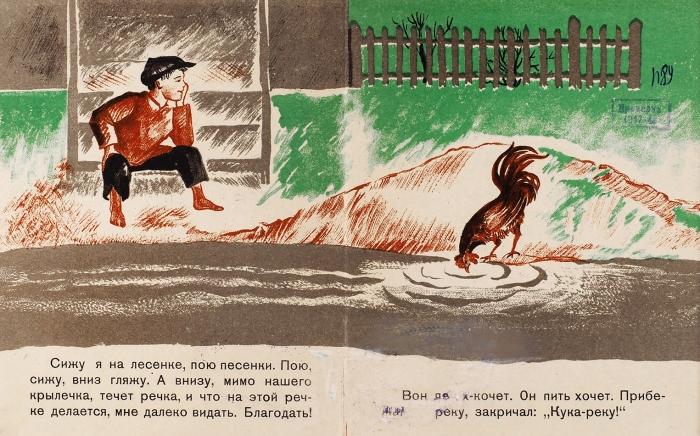 [Детские стихи про петуха, старика, двух Алёнок ирыжего Еремку. Предлагается впервые] Шестаков, Н.Речка/ рис. А.Петровой. [М.]: ГИЗ, 1929.