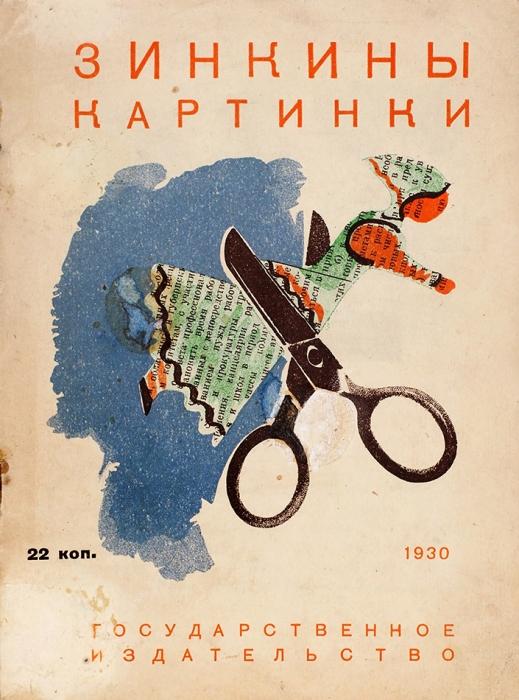 [Детский авангард извырезок старых газет] Мексин, Я.Зинкины картинки/ рис. М.Кузнецова. [М.]: ГИЗ, 1930.