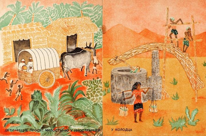 [Картинки спояснительным текстом] Порет, А.Дети Индии. Л.: ГИЗ, 1930.