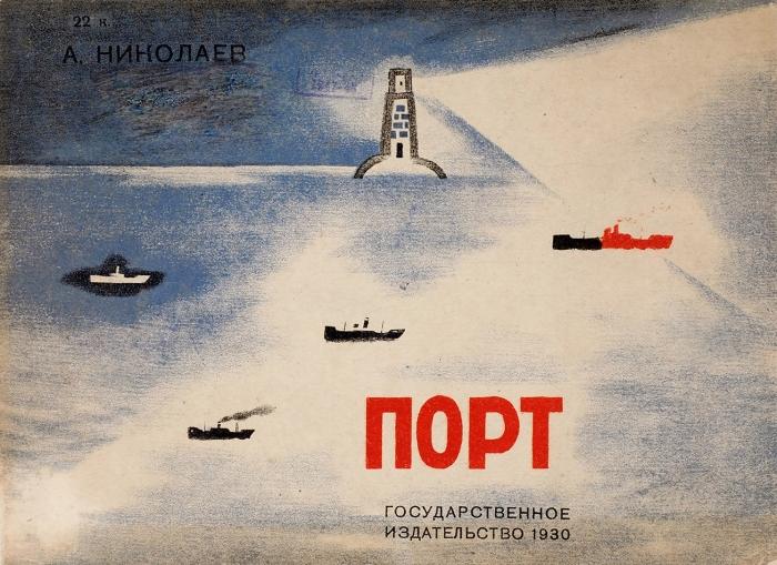 [Вкнижке ниодного хорошего или плохого слова. Одна красота] Николаев, А.Порт. [Л.]: ГИЗ, 1930.