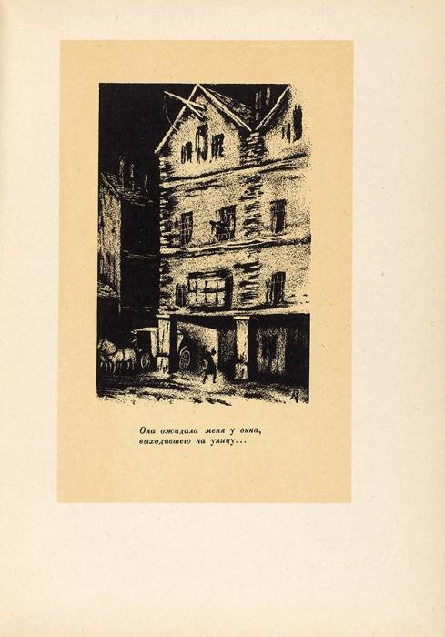 Аббат Прево. Манон Леско/ срис. Вл. Конашевича. М.; Л.: Academia, 1932.