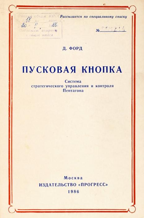 [Издано только для членовЦК иСпецхрана] Восемь книг для рассылки поспециальному списку. М.: Иностранная литература; Прогресс, 1961-1990.